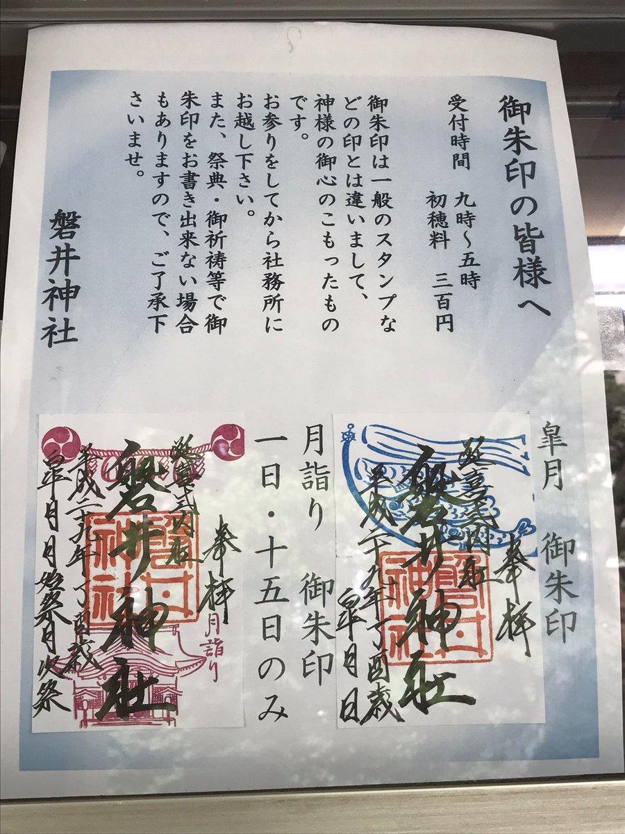 """hiroko on Twitter: """"磐井神社さ..."""