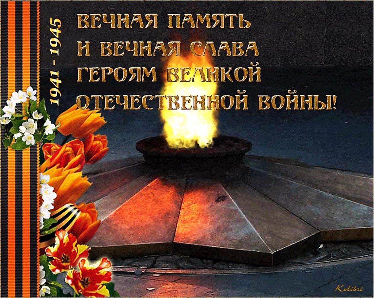 Поздравления с днем памяти