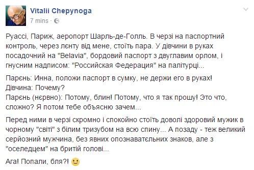 Донецкие боевики отказываются контактировать с наблюдателями ОБСЕ после скандала с сексуальными домогательствами, - пресс-служба миссии - Цензор.НЕТ 2972