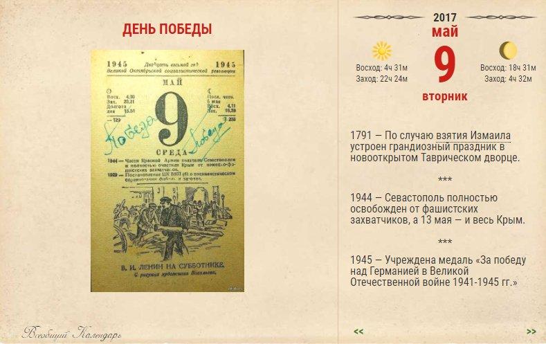 Картинки лист календаря 9 мая