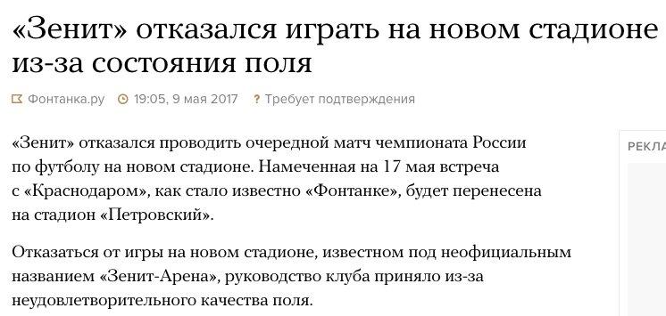 Россия увеличила расходы на ЧМ-2018 по футболу до 80 млрд долл. - Цензор.НЕТ 5120