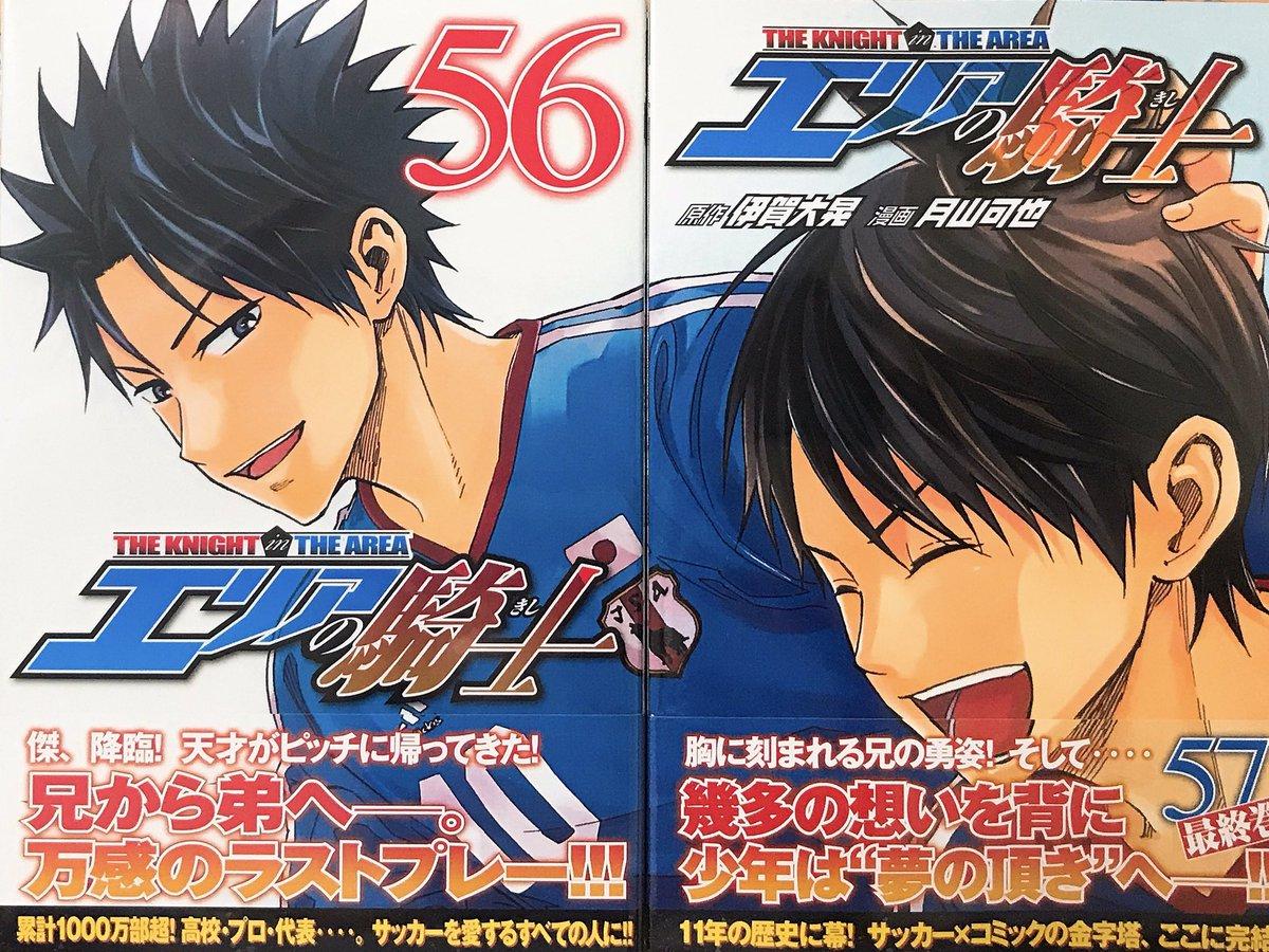月山可也 On Twitter エリアの騎士最終57巻本日発売です 実は56