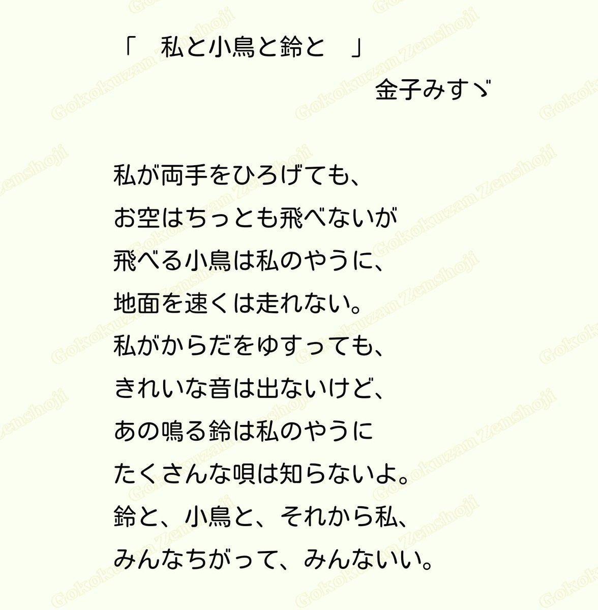 「へーきへーき!フレンズによって得意なこと違うから!」を大正~昭和初期に既に唱えていた金子みすゞ、先見の明がありすぎるというか日本人が気付くのにここまで時間がかかったというか