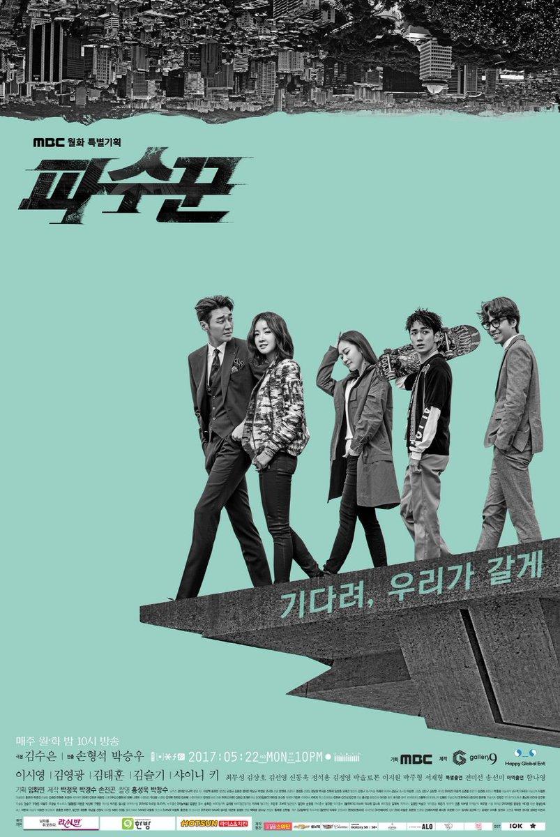 KorenesiaCom Poster drama korea #Lookout #LeSiYoung