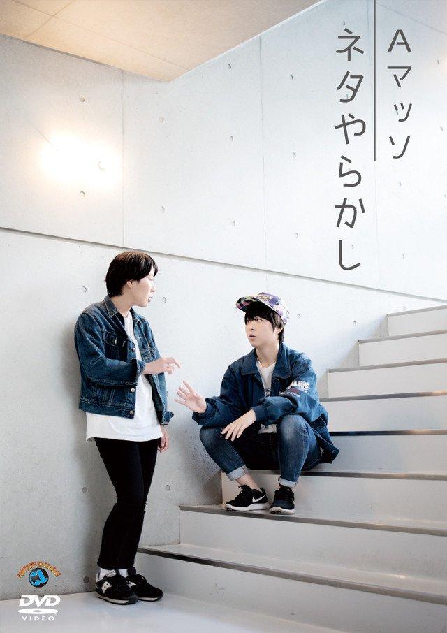 Aマッソ初DVDの収録内容明らかに、自身の単独ライブを再現 natalie.mu/owarai/news/23…