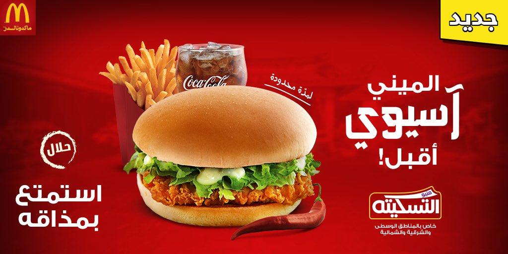 ماكدونالدز السعودية الوسطى والشرقية والشمالية En Twitter متوفر ميني اسيوي