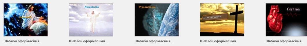Шаблон презентации магазина
