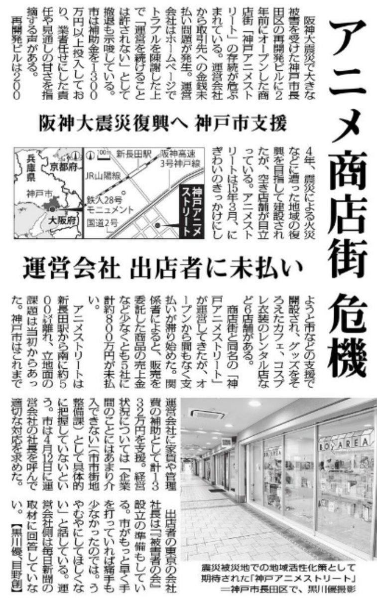 神戸アニメストリートの件が毎日新聞で記事になっているということで、確認したら本当だった。 https://t.co/AHMxFNq8rr