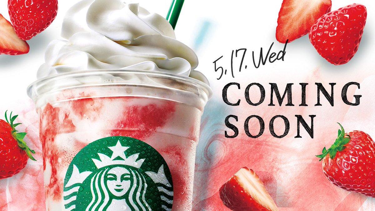 5/17(水)から『ストロベリー クリーム フラペチーノ®』が今年も登場!My Starbucks会員の皆さまには、ひと足早く詳細な情報をお届けします。 https://t.co/VKsllOWwiV https://t.co/ezqwLKTFGT