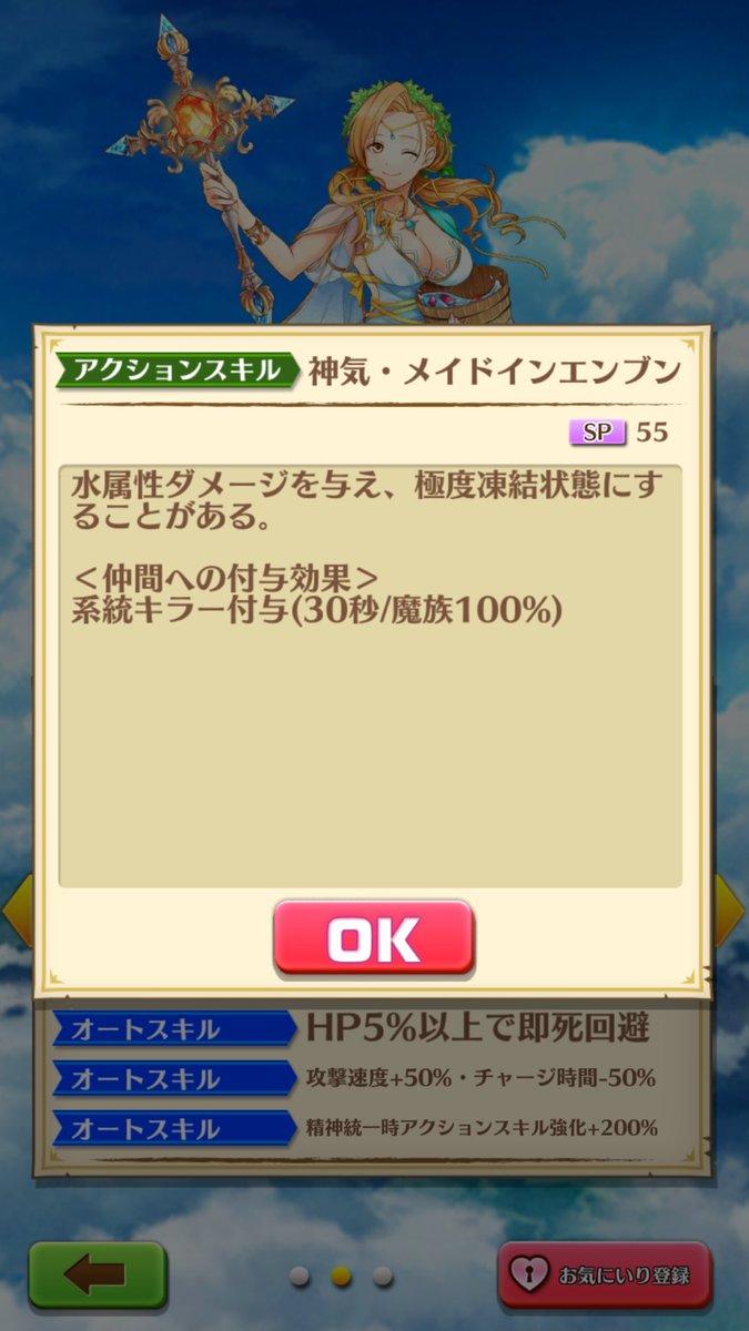 【白猫】神気温泉クルーシャ(魔/水)のステータス&スキル性能情報!【プロジェクト】
