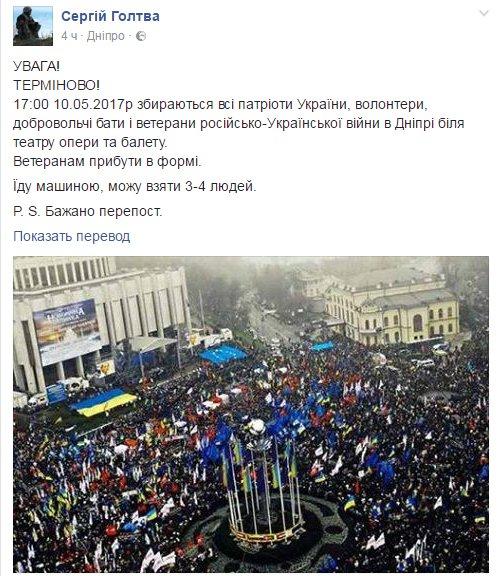 Полиция начала проверку нереагирования своих сотрудников на использование георгиевских лент на митинге 9 мая в Мелитополе - Цензор.НЕТ 2419
