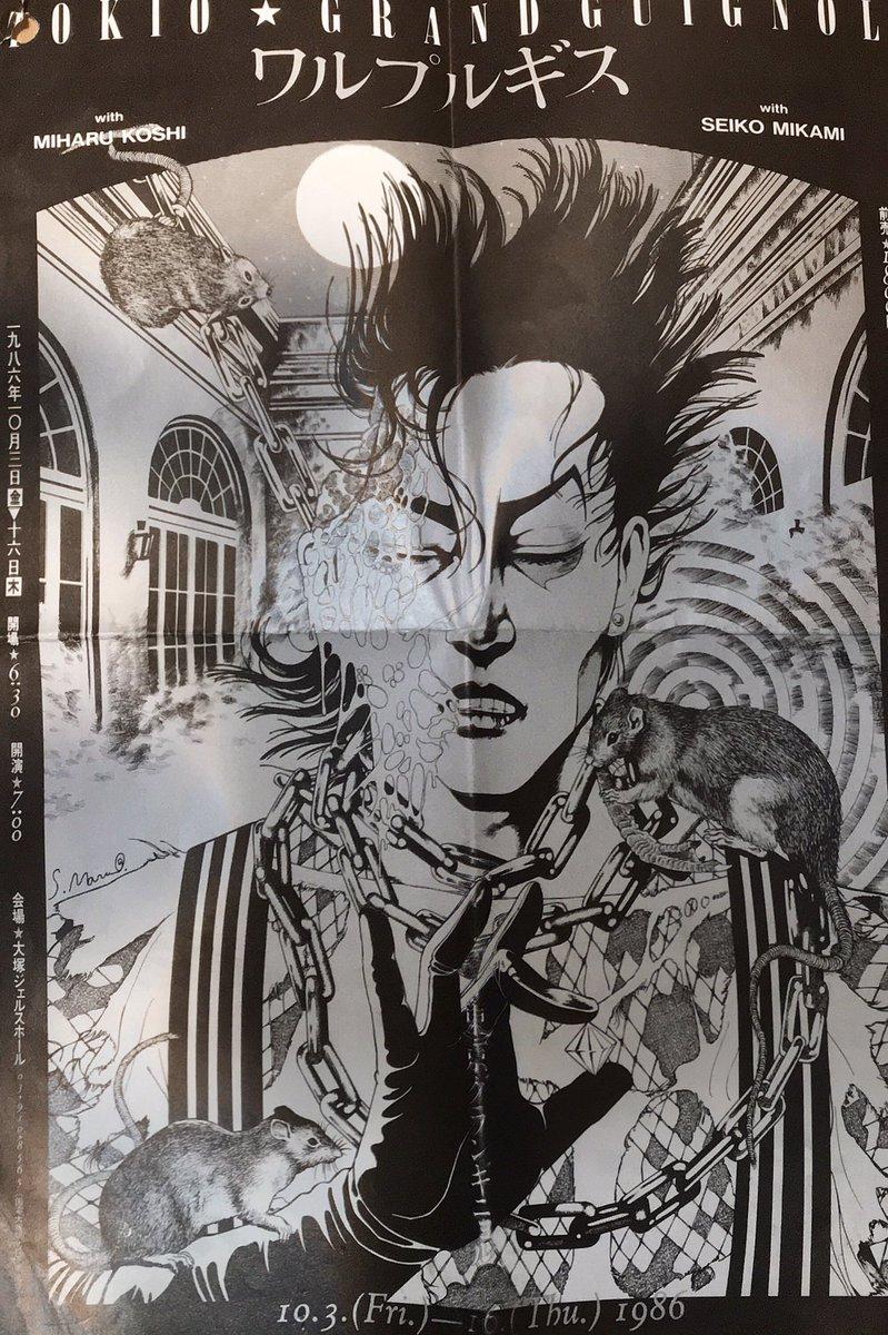 東京グランギニョル