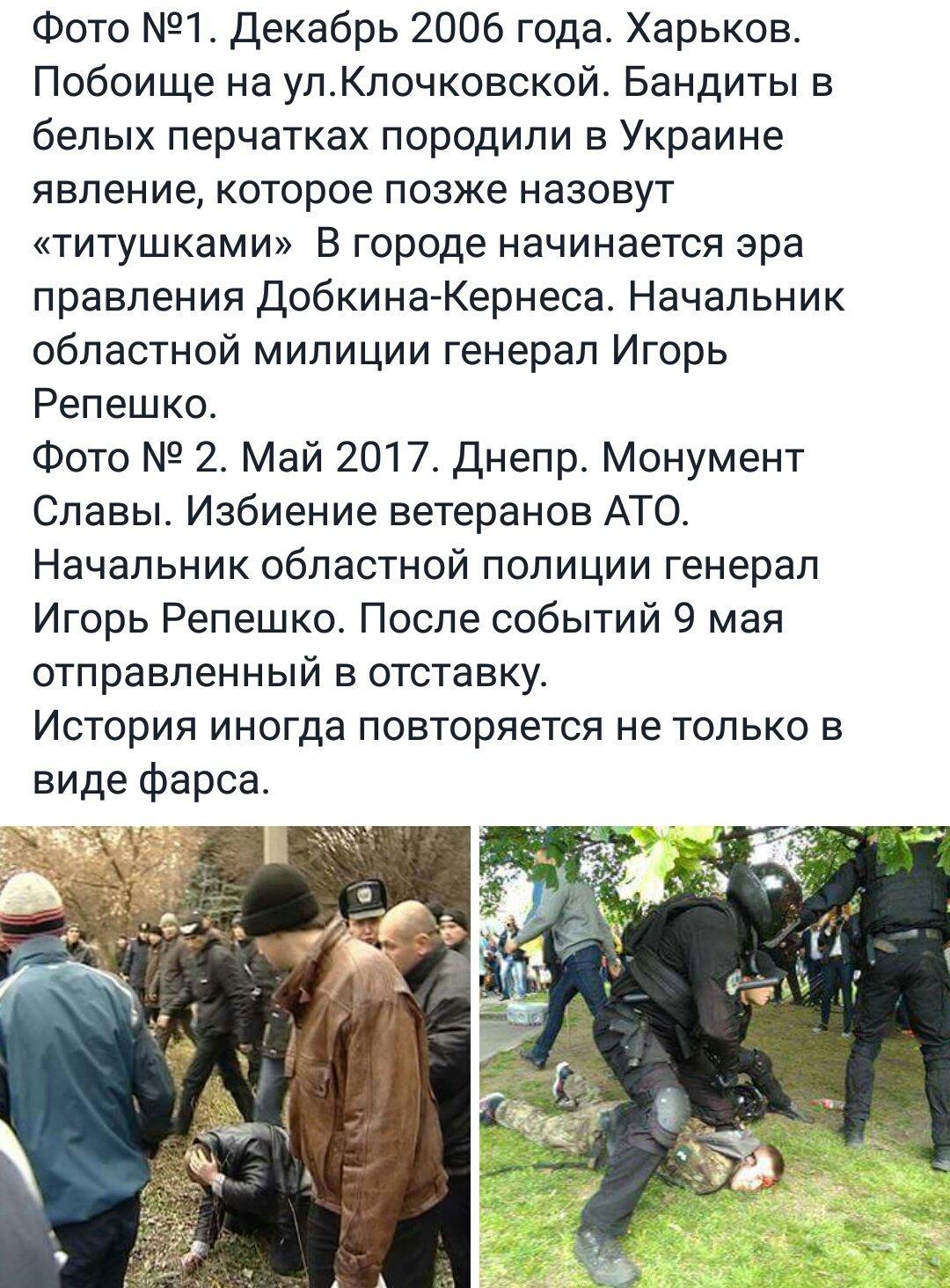 9 мая в Днепре произошло безосновательное применение мер полицейского принуждения, - Князев - Цензор.НЕТ 1664