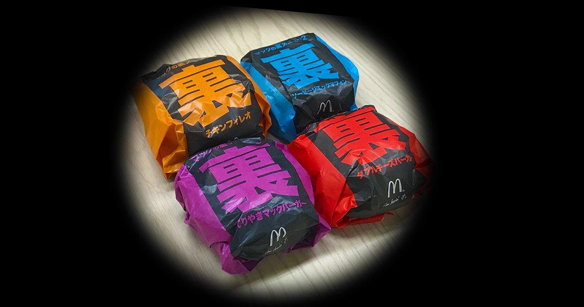 .@McDonaldsJapan #マックの裏メニュー は #アドビ !?  #本日の夕飯はコレ #スタッフが美味しくいただきました #lightroommobile #クリエイティブクラウド https://t.co/UOu424H36Z