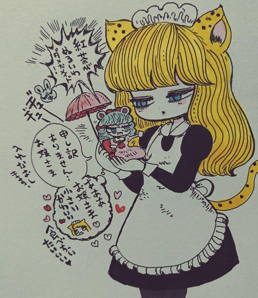 メイドいびりが趣味のネズミのお嬢様と 小さい可愛いものが大好きな猫のメイド
