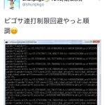 Image for the Tweet beginning: PGO-SEARCH pgosearch をBotで自動化! 最近の不調の原因はコイツだ! Twitter shunpkgo ピゴサーID shunpkgo_A,B,C ポケモンGO shunpkgo #ポケモンGO