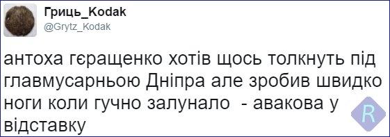Нардепы хотят взять на поруки задержанного 9 мая активиста ОУН Парфенкова - Цензор.НЕТ 8347