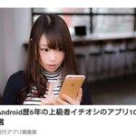 これぞAndroidマスター?Android上級者が使いこなす携帯が完全にアレ!