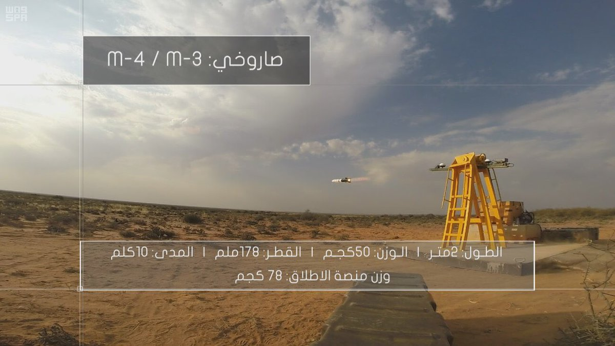 """السعودية تكشف عن طائرة """"صقر1"""" المتطورة دون طيار  C_fldEoXYAEDNYT"""