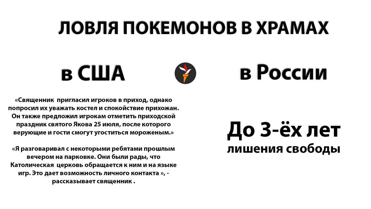 Приговор за покемонов:в России блогер получил 3,5 года условно за игры в храме - Цензор.НЕТ 5153