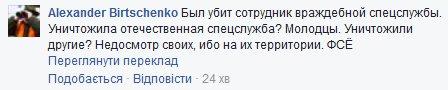 Журналисты, авторы фильма про убийство Шеремета и Нацполиция договорились о сотрудничестве - Цензор.НЕТ 4806