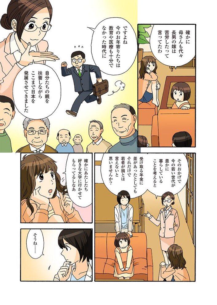これはひどい。 RT @Pench38: 厚労省「若い世代は昔の人達と違って日本を発展させてくれなかったから年金少なくて当然です。」 https://t.co/fYNq3NxaYB