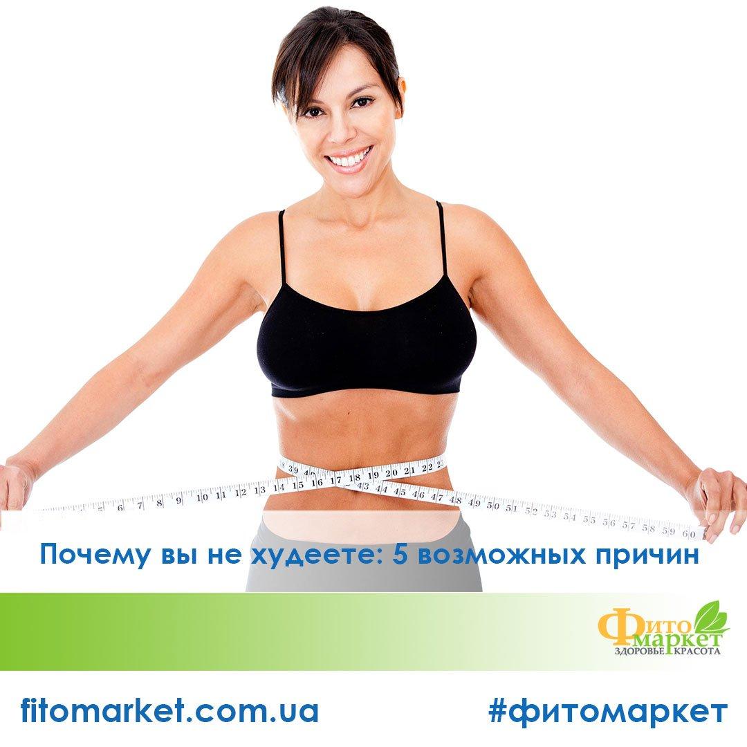 Причин Чтобы Похудеть. 100 причин похудеть