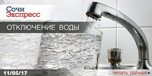 Официальный сайт МУП гСочи Сочитеплоэнерго