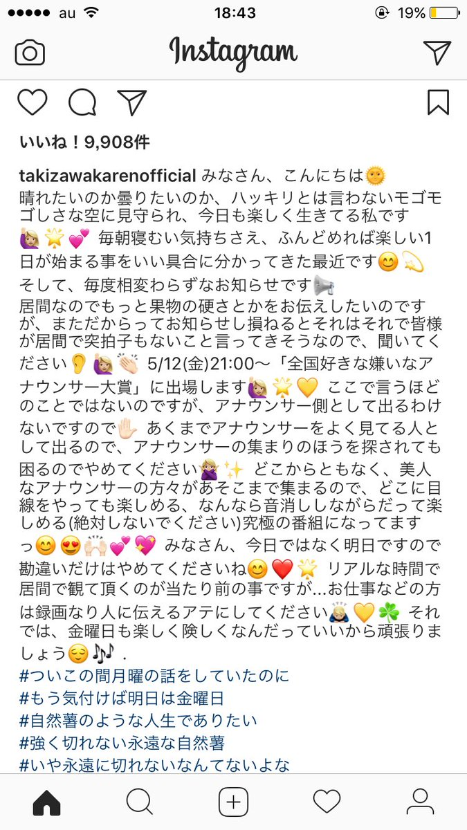滝沢カレンはインスタでも惜しい日本語を使ってた。しかも長い! https://t.co/ma1jKt4Hoo