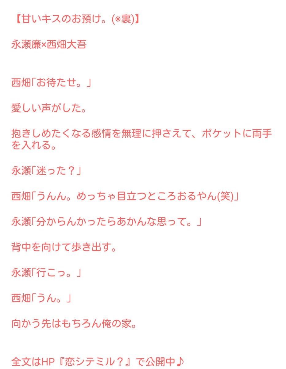 """恋シテミル? on Twitter: """"【甘いキスのお預け(※裏)】 永瀬廉×西畑 ..."""