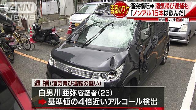 "araebi 「ノンアルコールビール15本飲んだ」女(23)が""酒気帯び""で車に衝突"