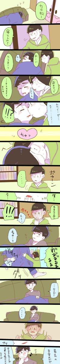 『意識ないときのキス』【カラ(→)←チョロ漫画】