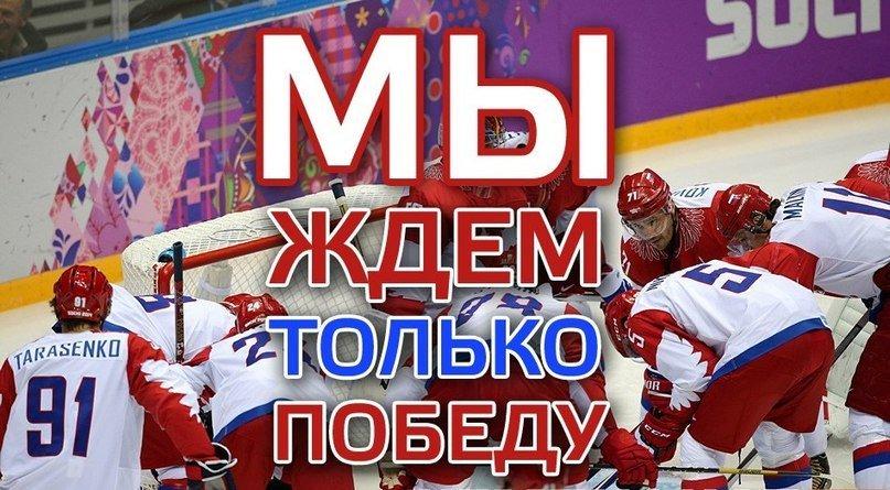 Болеем за наших картинки хоккей