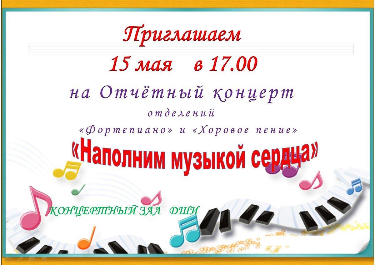 Картинки приглашение на концерт