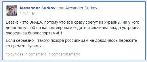 Прокуратура АРК открыла уголовное дело по факту нарушения экологической безопасности при строительстве Керченского моста - Цензор.НЕТ 3577