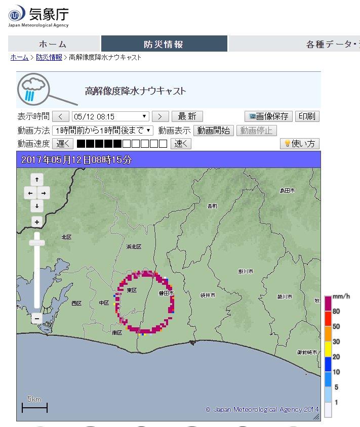 雨雲レーダー浜松市