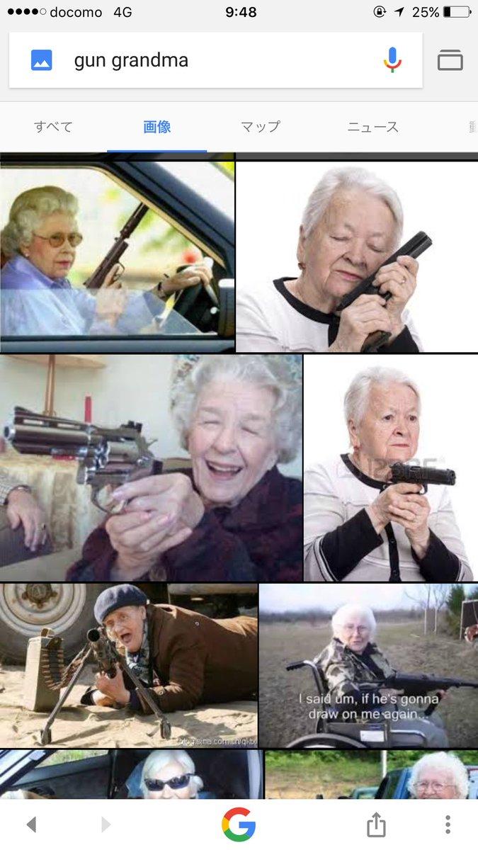 ちなみにgun grandmaで検索すると、その筋の人にはたまらない画像が出てきますよ