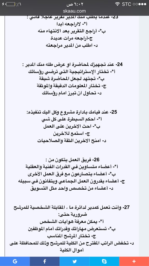 Hashtag أسئلة مساعد أداري Auf Twitter