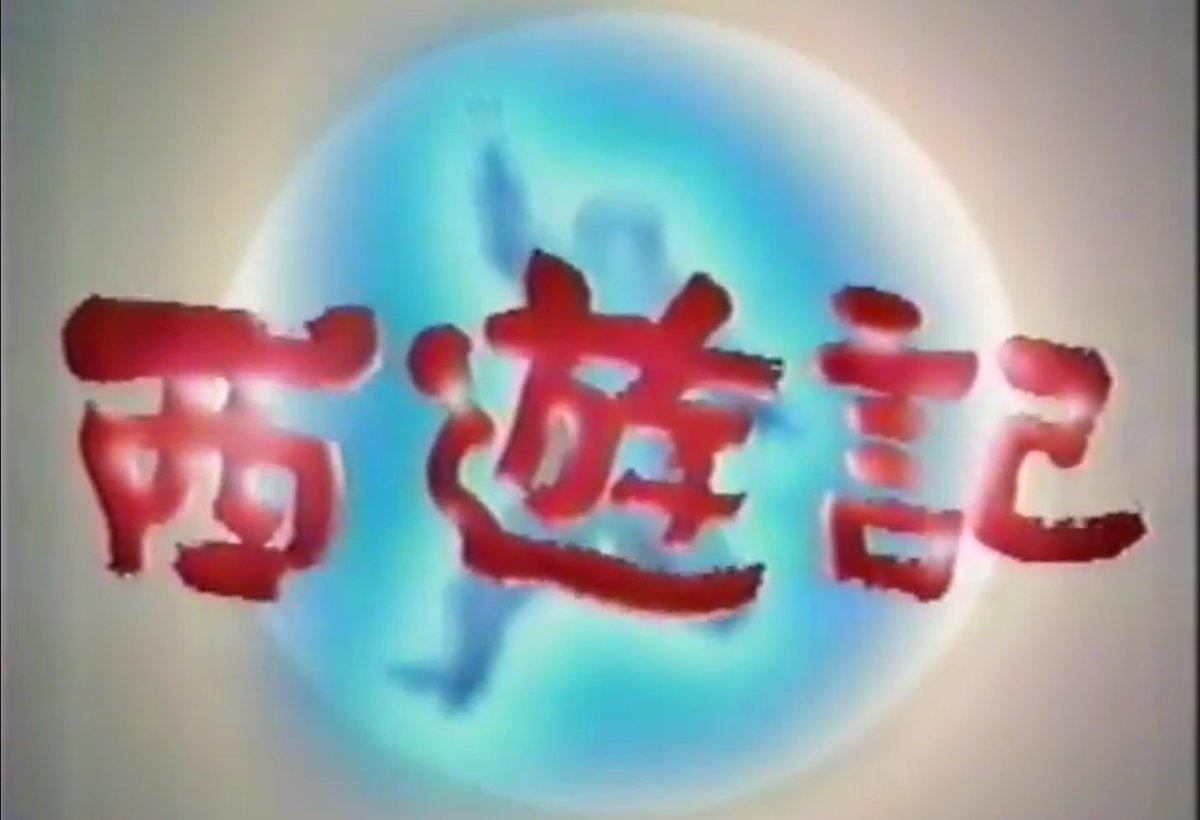 西遊 記 唐沢 寿明