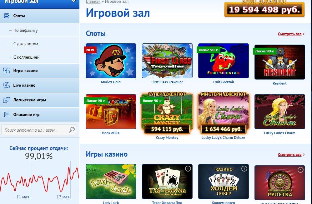 Игровые автоматы ставка от 1 копейки онлайн казино смотреть видео игровые автоматы