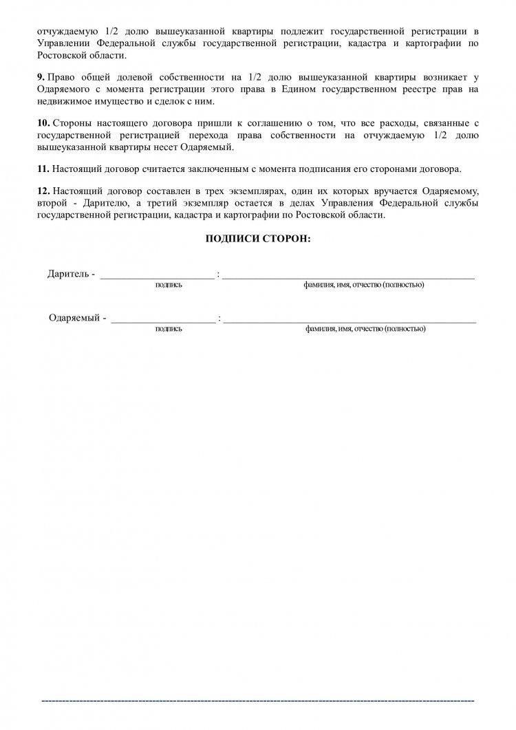 Договор дарения доли дома и земельного участка образец 2017 росреестр