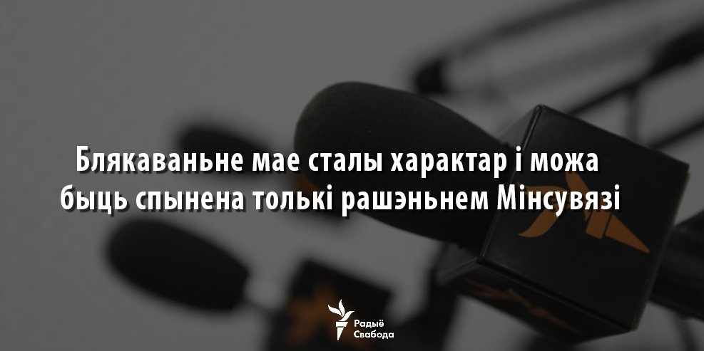 Azerbaijani court decided to block the website of Radio Svoboda