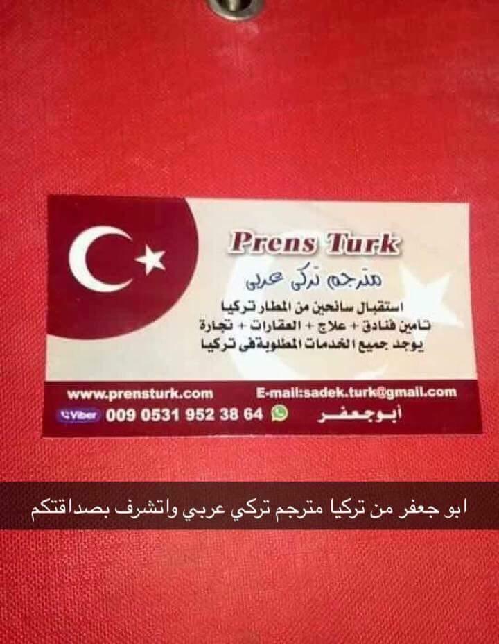 مترجم تركي عربي في تركيا Sadek Turk Twitter