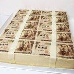 本物の札束にしか見えないシフォンケーキならぬ『資本ケーキ』が景気よさそうw