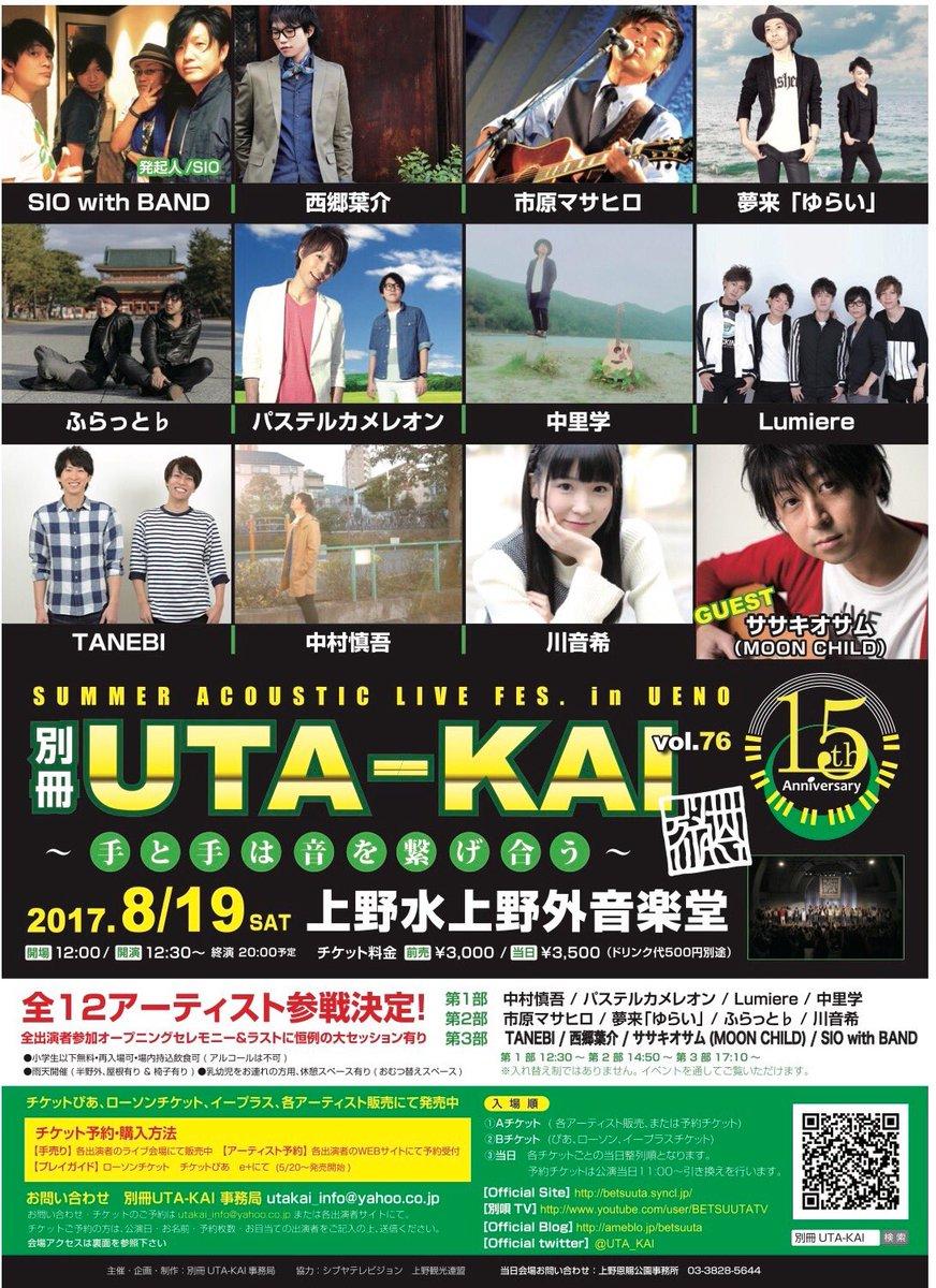 【超拡散希望】今年の 別冊UTA-KAIはこちら