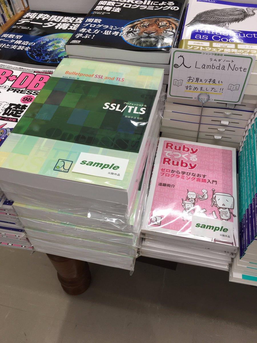 5/13お知らせ:本日より技術書出版ラムダノートさんの書籍をお取り扱い始めました!店頭で販売しているのはジュンク堂書店池袋本店だけ!!皆様のご来店をお待ちしております。 https://t.co/o5Og22Lejc