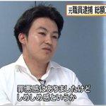 クズすぎてやばい3000万円着服した職員の発言がひどすぎる