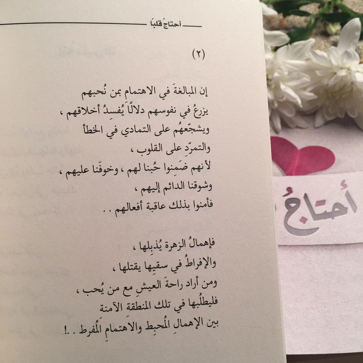 كتاب اريد قلبا