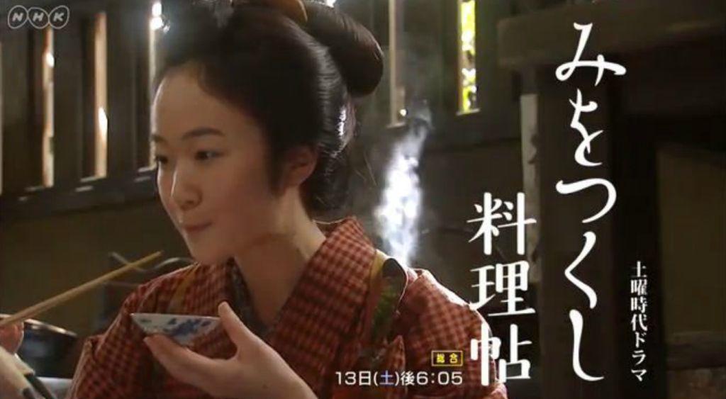 TVドラマ『みをつくし料理帖』(BS朝日)の感想 (  …