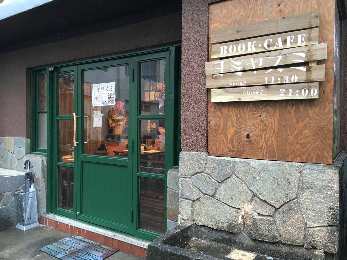 友人のブックカフェが本日オープンします。場所は調布で、京王線京王多摩川駅から5分の多摩川3丁目交差点の近くです。昔懐かしいゲームブックなど、主に80年代90年代の本をご用意していますので、ぜひご来店ください(´ー`) https://t.co/YFGVKrmLDr